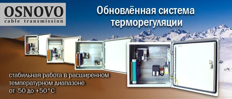 Уличные станции OSNOVO с расширенным температурным диапазоном от -50 до +50°C.